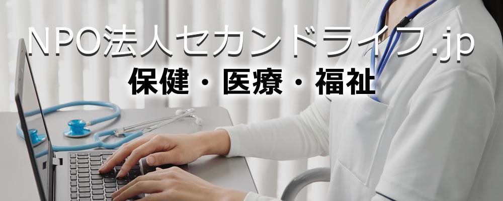 保健・医療・福祉